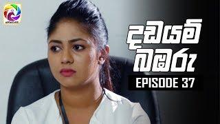 "Dadayam babaru Episode 37  || "" දඩයම් බඹරු "" | සතියේ දිනවල රාත්රී 9.30 ට . . . Thumbnail"