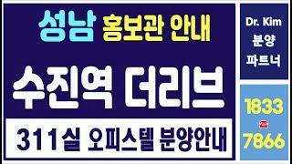 성남 수진역 더리브 프…