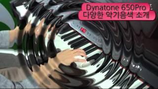다이나톤 디지털피아노 650Pro 악기음색소개