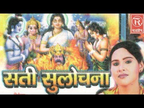 Sati Sulochna | सती सुलोचना | Superhit Dehati Kissa | Sangeeta | Rathore Cassettes