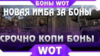 НОВАЯ ИМБА ЗА БОНЫ WOT! СРОЧНО КОПИ БОНЫ, БОНОВЫЙ МАГАЗИН ВОТ - ПАЧКА ТАНКОВ ЗА БОНЫ world of tanks