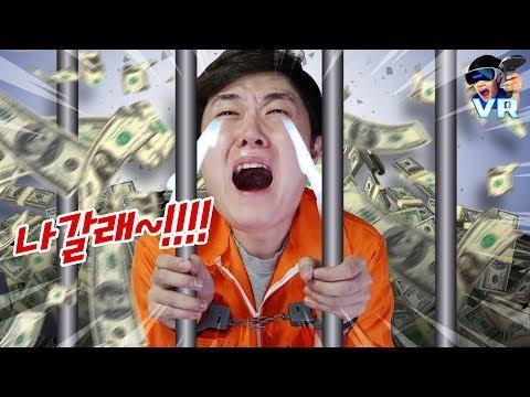 돈, 명예 다 필요없다!! 자유를 달라!! - VR 프리즌보스 02 - 겜브링(GGAMBRING)