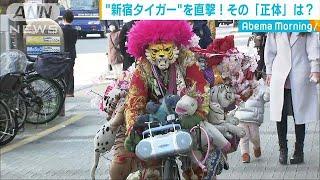「虎」のお面をかぶり、ド派手な「衣装」を着て新宿で40年以上、新聞配達をしている男性に迫った異色のドキュメンタリー映画「新宿タイガー」...