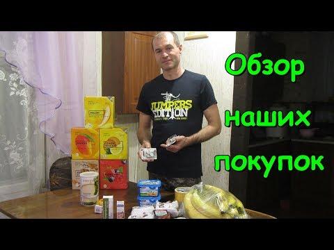 Обзор покупок. (04.19г.) Семья Бровченко.