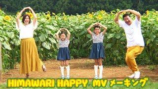 早起きと暑さとの戦いw「HIMAWARI HAPPY」MV撮影の裏側☆himawari-CH
