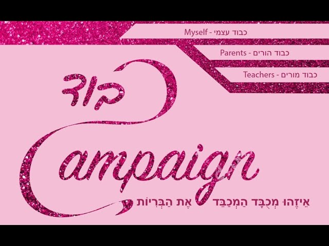 KES Girl's Kavod Campaign Video