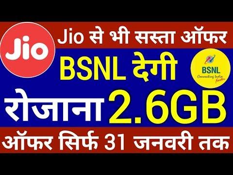 JIO VS BSNL : JIO से भी सस्ता बीएसएनल दे रही है रोजाना 2GB | BSNL New Plan Launch By ₹269