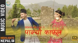 Pakyo Kafal - Bishal Raj Rai Ft. Ramesh Adhikari & Smriti Tamang   Nepali Song 2076/2019