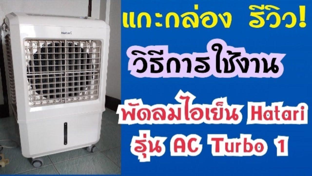 แกะกล่อง รีวิว วิธีใช้งานพัดลมไอเย็น hatari | Hatari AC Turbo 1 | Rose Travel