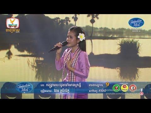 Cambodian Idol Season 3 Live Show Week 3   ចែម ស្រីល័ក្ខ - សង្គ្រាមបេះដូងនៅម៉ោងឬស្សី