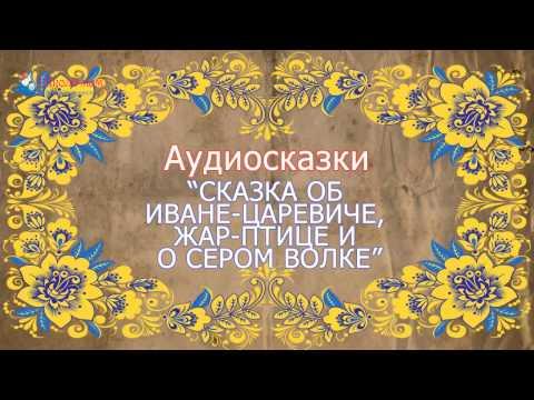 Русская народная сказка Сказка об Иване царевиче, жар