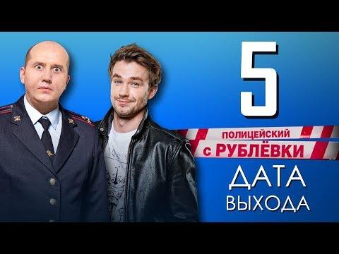 Полицейский с Рублёвки 5 сезон дата выхода