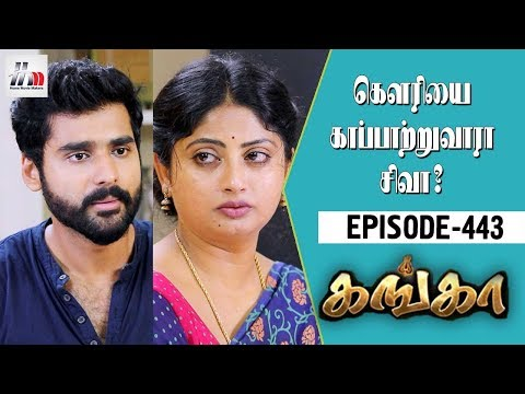 Ganga Tamil Serial | Episode 443 | 13 June 2018 | Ganga Latest Serial | Home Movie Makers