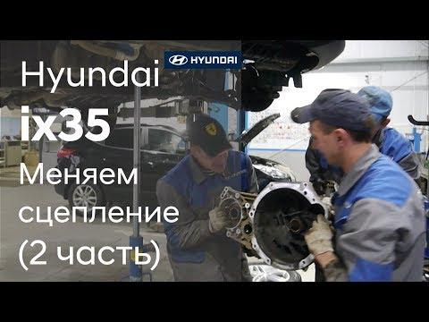 Hyundai ix35: Замена сцепления (2 часть)