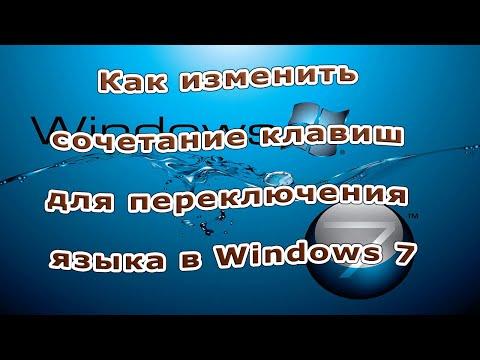Как сменить клавиши переключения языка windows 7