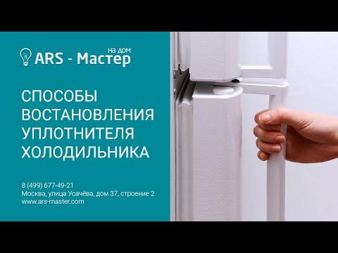 Восстановление уплотнительной резинки холодильника