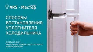 Восстановление уплотнительной резинки холодильника(Зачастую на старых и «повидавших» холодильниках из строя выходит уплотнительная резинка на двери. Она..., 2015-07-07T06:03:43.000Z)
