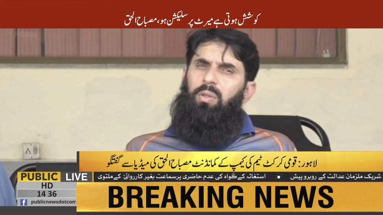 Misbah-ul-Haq Press Conference about Head Coach rumors   | 21 Aug 2019