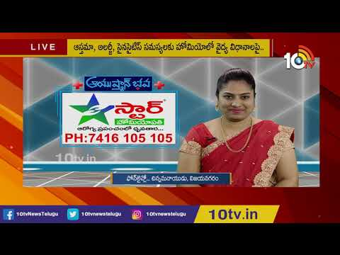 Symptoms & Treatment Of Asthma And Allergy   Star Homeopathy   Ayushman Bhava   10TV News