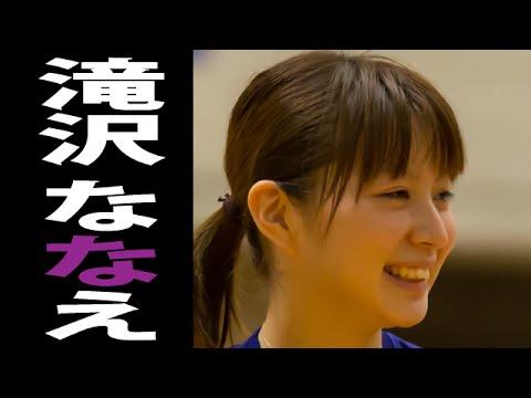 【女子バレー美人選手】#020 滝沢ななえ(たきざわななえ)かわいい 画像集 Volleyball Player