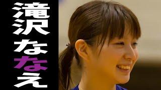 【女子バレー美人選手】#020 滝沢ななえ(たきざわななえ)かわいい 画像集 Volleyball Player 滝沢ななえ 検索動画 8
