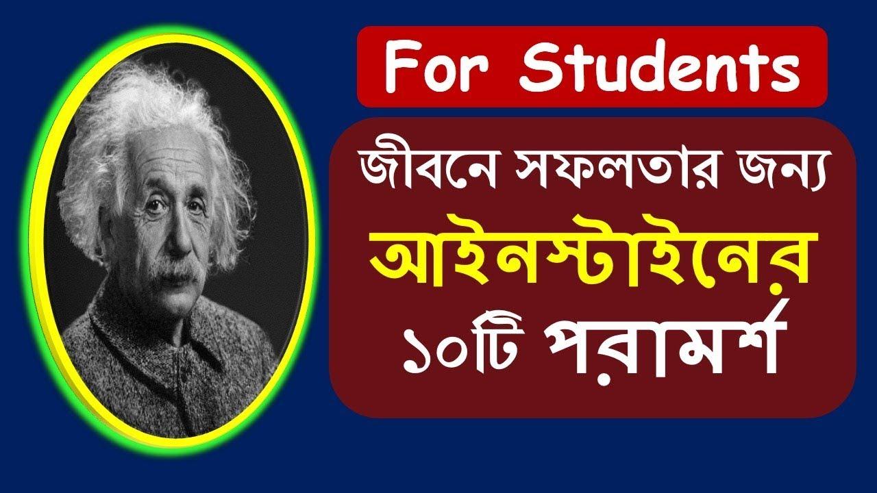 Albert Einstein 10 Rules Of Success For Students Top 10 Albert