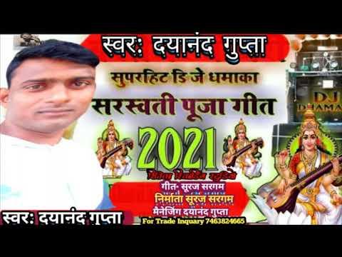 बंशीधर-चौधरी-का-सरस्वती-पूजा-वीडियो-2021-||-banshidhar-chaudhari-ka-sarswati-puja-song-2021//