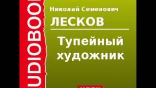 2000111 Аудиокнига. Лесков Николай Семенович. «Тупейный художник»