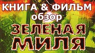 Стивен Кинг Зеленая миля | обзор книги и фильма Зеленая миля | Зеленая миля книга и фильм