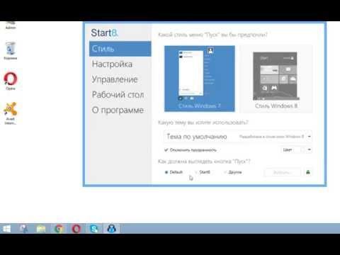 Как изменить Пуск в Windows 8, 8.1