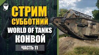 World of Tanks как играть в Конвой? Новый режим, Субботний стрим
