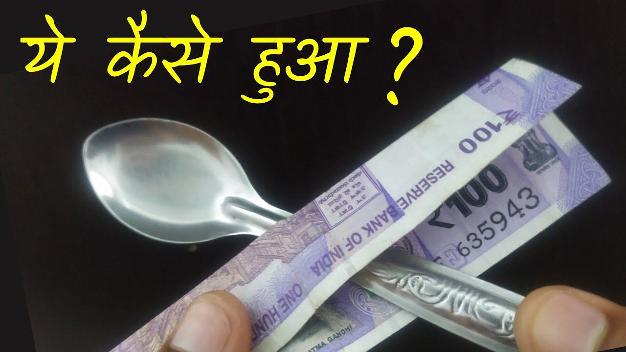 चम्मच नोट के आर-पार करने का Jadu Sikhe   Note Magic Trick with Spoon   Virtual Magic Show Online