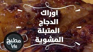 اوراك الدجاج المتبلة المشوية - غادة التلي