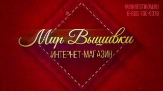 Интернет магазин Мир Вышивки(, 2016-06-20T09:26:29.000Z)