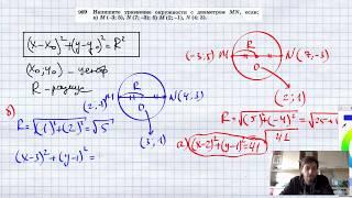 №969. Напишите уравнение окружности с диаметром MN, если: а) М (-3; 5),