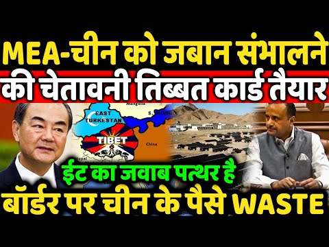 MEA Clear Message To China Claim And Infrastucture Respect Otherwise We Can Also Play Tibet Card ?