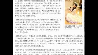 SKE48松井玲奈:劇場卒業公演でファンに別れ 「私の青春はSKE48」 2015年...