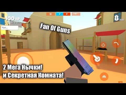Читы На Fan Of Guns! 2 Мега нычки и Секретная Комната!