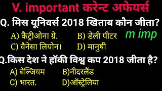 Current affairs 2018 in hindi | gk for exam | current affairs quiz| rpf si, rrb, ssc gd, tet,teacher
