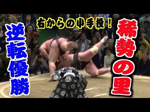 【現地撮影】優勝決定戦!照ノ富士-稀勢の里/2017.3.26/terunofuji-kisenosato/day15 #sumo