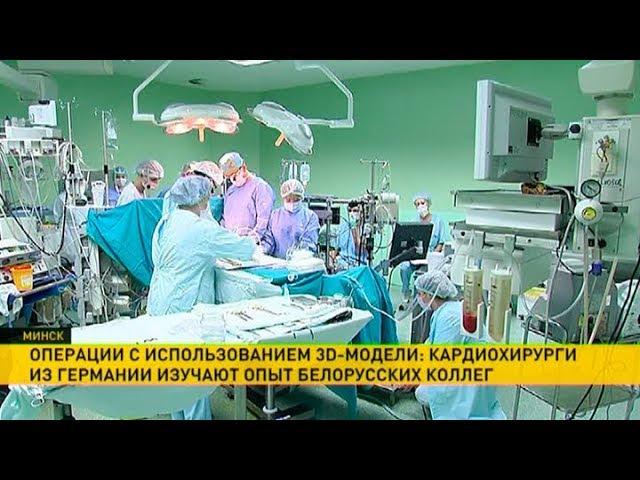Кардиохирурги из Германии учатся у белорусских коллег делать операции с применением 3D-технологий