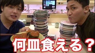 回転寿司大食い!!何皿食えるのか限界まで挑戦したらまさかの展開に周りが静まる。。