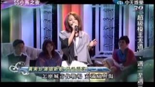 20120720【SS小燕之夜】黃美珍 - 只怕想家