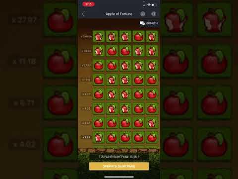 Приватная стратегия игры «Apple Of Fortune» 99% выигрыш!