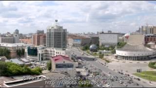 Работа в Новосибирске. Приглашаем молодых людей для работы в 2013 году.