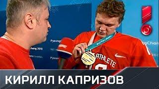 Кирилл Капризов об олимпийском золоте: «Когда забили третий гол   это было что то!»