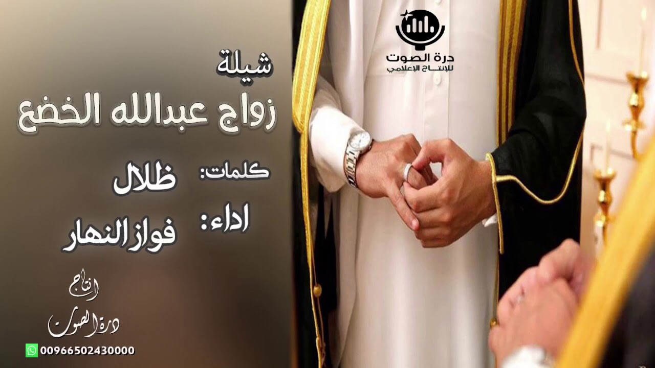 زواج : عبدالله الخضع كلمات : ظلال الحان واداء: فواز النهار