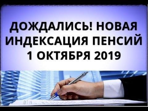 Дождались! Новая индексация пенсий с 1 октября 2019