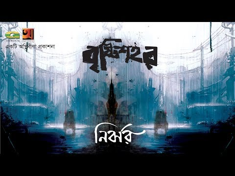 Nirjhor | Brishti Shohor | Bangla Band Songs | Full Album | Audio Jukebox