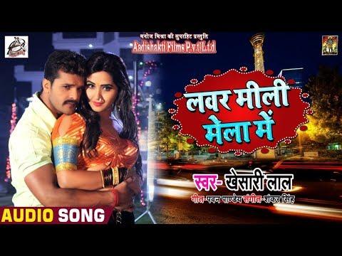 आ गया #Khesari_Lal_Yadav का 2018 का सबसे हिट #Bhojpuri Song - Lover Mili Mela Me - Bhojpuri Songs
